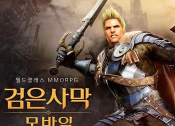 Black-Desert-Mobile-Main