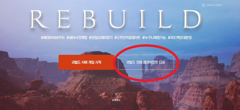 Bless-Online-Rebuild-Download-Guide-Button