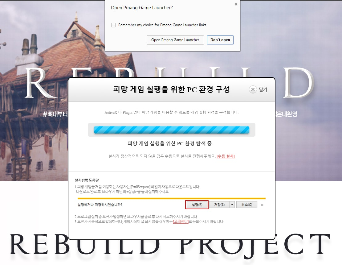 Bless-Online-Rebuild-Download-Guide-Notice