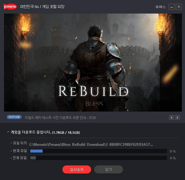 Bless-Online-Rebuild-Download-Guide-Patching