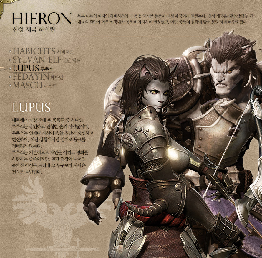 Bless-Races-Heiron-Lupus