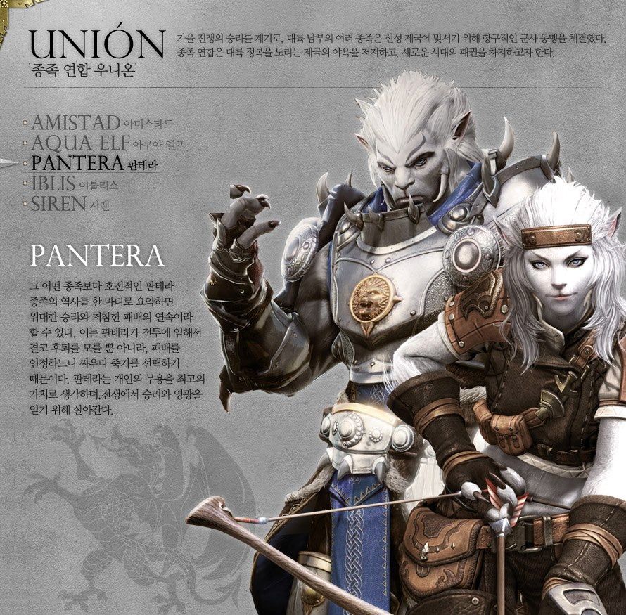 Bless-Races-Union-Pantera