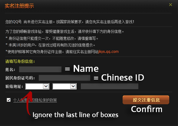 MapleStory-2-China-Register-Download-Guide-12-Chinese-ID-Confirmation