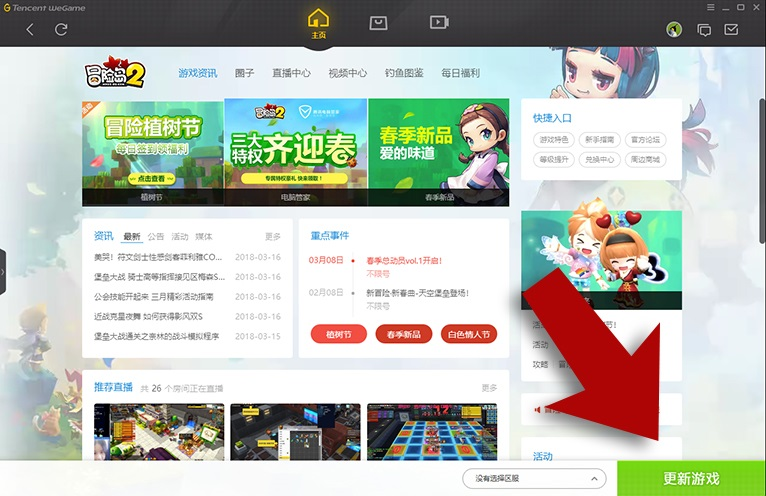 MapleStory-2-China-Register-Download-Guide-13-Patch