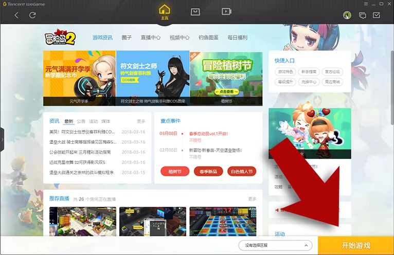 MapleStory-2-China-Register-Download-Guide-14-Play-Now