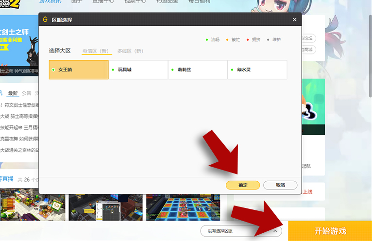 MapleStory-2-China-Register-Download-Guide-15-Server-Select