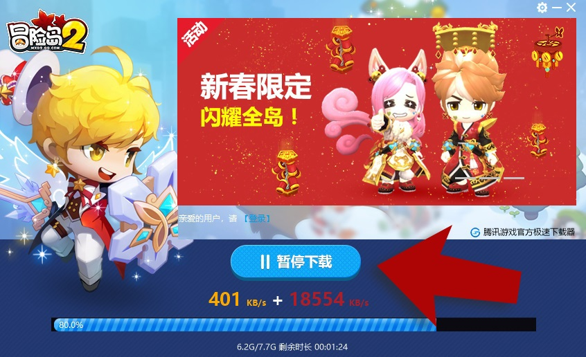 MapleStory-2-China-Register-Download-Guide-4-Run-It