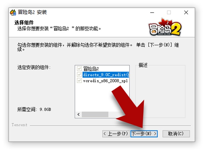 MapleStory-2-China-Register-Download-Guide-8-Next