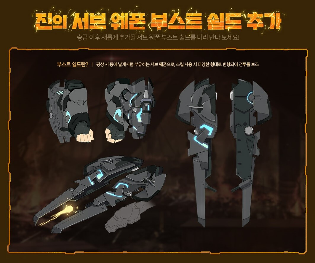 SoulWorker-Jin-Seipatsu-Class-Upgrade-Mechanical-Wings-and-Fists-Weapons