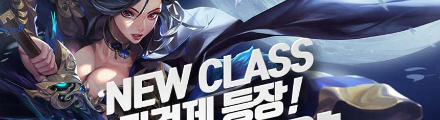 Kritika-Online-Korean-Version-Server-Adds-New-Female-Warrior-Class-And-Sieges