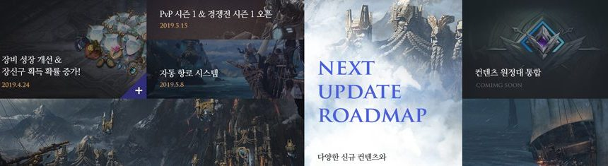 Lost-Ark-New-Content-Update-Roadmap-Shows-New-Dungeon-New-continent-Autopath-Autorouting-System-For-Ocean-Water-Travel-And-More